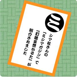 『幻聴妄想かるた』×「ミシマガジン」 イメージ