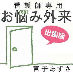 看護師専門お悩み外来 〜出張版〜  イメージ