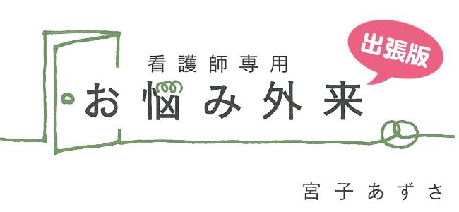 看護師専門お悩み外来 〜出張版〜