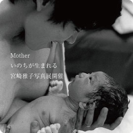Mother いのちが生まれる イメージ