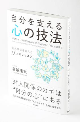 nakoshi_book.png