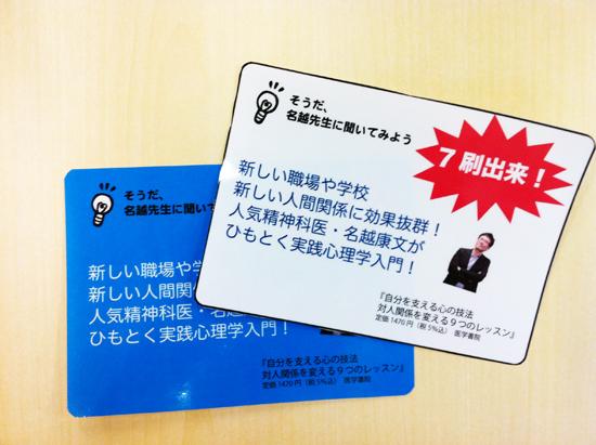 nakoshi_pop.JPG