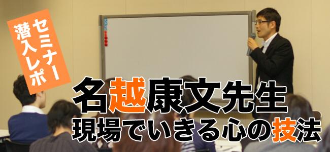 名越康文先生セミナー潜入レポート!