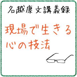 講演録「心の技法」(10) 怒りを止める方法 イメージ