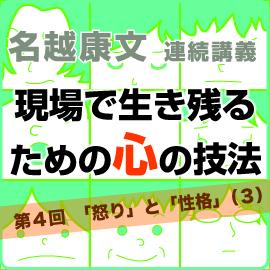 【名越康文連続講義】第4回(1月25日) イメージ