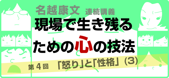 【名越康文連続講義】第4回(1月25日)
