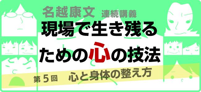 【名越康文連続講義】第5回(4月11日)募集開始