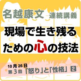 【名越康文連続講義】第3回(10月26日)満員御礼! イメージ
