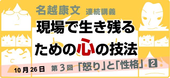 【名越康文連続講義】第3回(10月26日)満員御礼!
