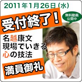 【受付終了】心の技法、伝えます(1.26)名越康文先生セミナー イメージ