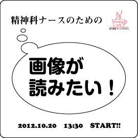 【ナーシングカフェ】「精神科ナースのための 画像が読みたい!」開催! イメージ