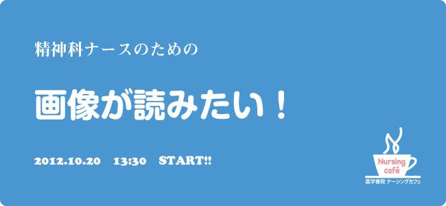 【ナーシングカフェ】「精神科ナースのための 画像が読みたい!」開催!