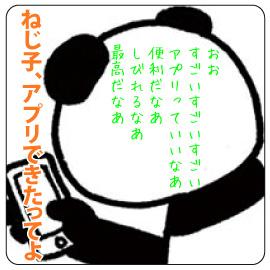 「ねじ子のヒミツ手技1st・2nd」がついにスマホアプリに! イメージ
