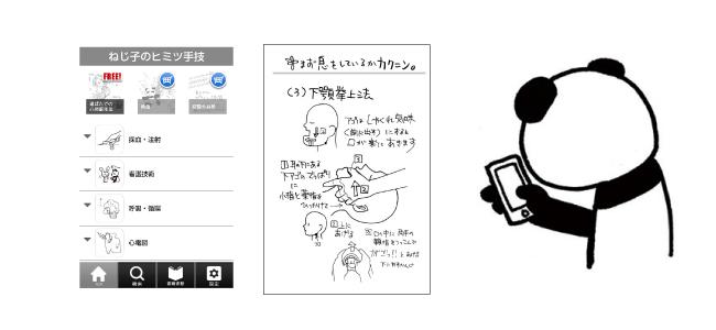 「ねじ子のヒミツ手技1st・2nd」がついにスマホアプリに!