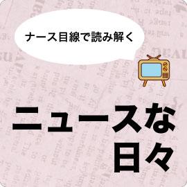 日本、子どもの貧困率がワースト9位 イメージ