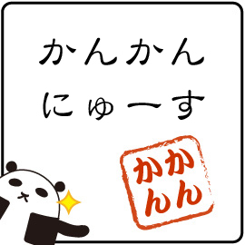 【NEWS】日本看護協会の新会長に坂本すが氏就任 イメージ