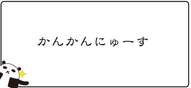 【NEWS】日本看護協会の新会長に坂本すが氏就任
