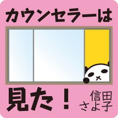 【第4話】 縦ロールとカルガモ イメージ