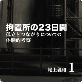 「拘置所の23日間」 第1回 明けない朝はない、か? イメージ
