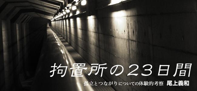 「拘置所の23日間」 第1回 明けない朝はない、か?