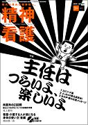 『精神看護』2011年03月号 (通常号) ( Vol.14 No.2) イメージ