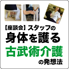 【座談会】スタッフの身体を護る古武術介護の発想法 イメージ