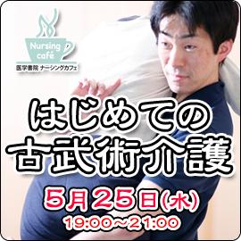 開催間近! 5/25 はじめての古武術介護セミナー イメージ
