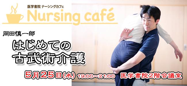 開催間近! 5/25 はじめての古武術介護セミナー