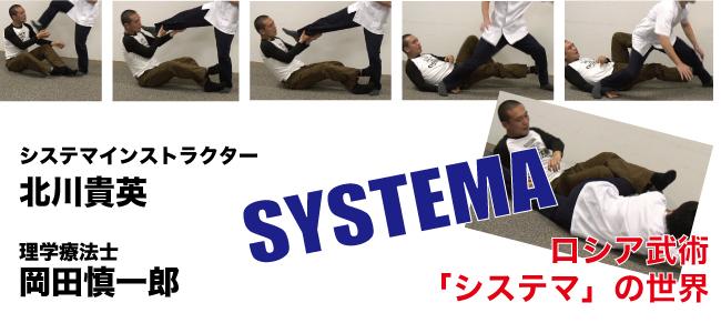 岡田慎一郎 meets ロシア武術「システマ」の世界