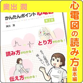 心電図クイズ 【問題4】 難易度 ★★★ イメージ