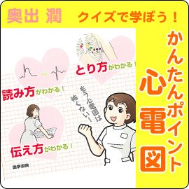 心電図クイズ 【問題7】 難易度 ★★ イメージ