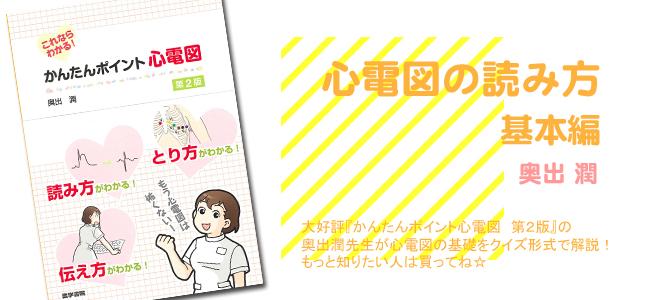 心電図クイズ 【問題5】 難易度 ★