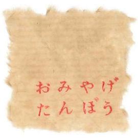 おみやげ探訪 北海道編 イメージ