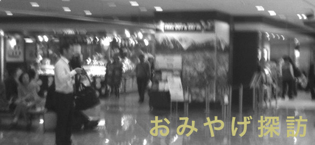 おみやげ探訪 京都編