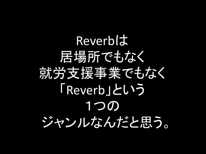 reverbスライド28.jpg