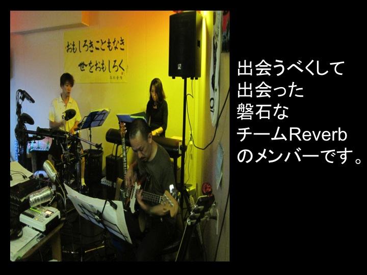 reverbスライド3-2.jpg