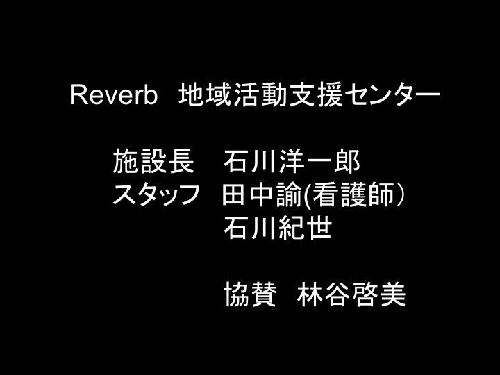 reverbスライド30.jpg