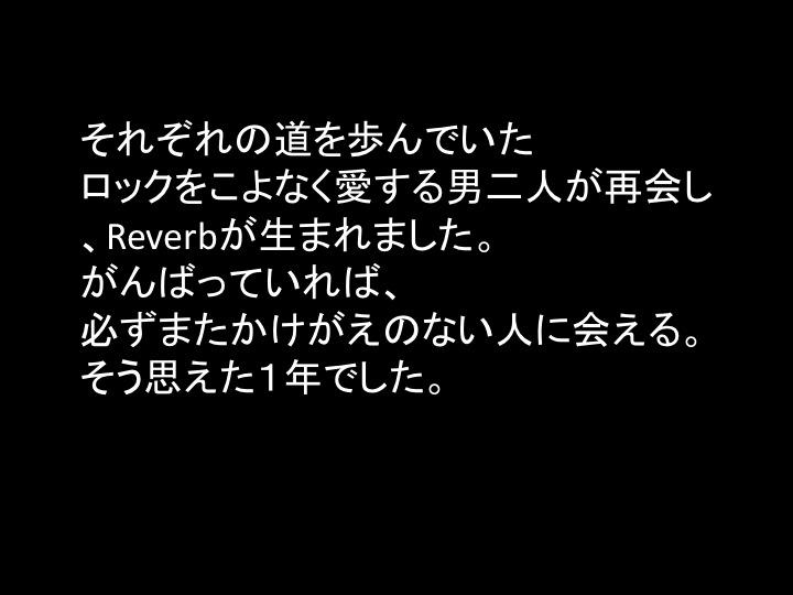 revernスライド2-2.jpg
