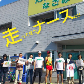 日本精神科看護学術集会全国大会@仙台に「走って来た」ナースたち イメージ
