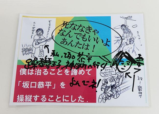 sakaguchi1312-3.jpg