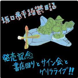 『坂口恭平躁鬱日記』発売記念 書店回りとサイン会とゲリラライブ! イメージ