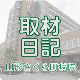 【取材日記】山形さくら町病院 イメージ