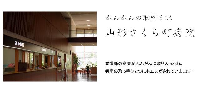 【取材日記】山形さくら町病院