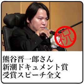 熊谷晋一郎さん新潮ドキュメント賞授賞式スピーチ イメージ