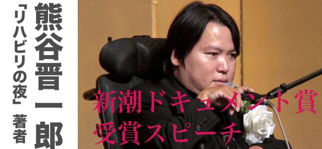 熊谷晋一郎さん新潮ドキュメント賞授賞式スピーチ
