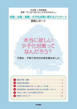 shoushika_booklet_cover.jpg