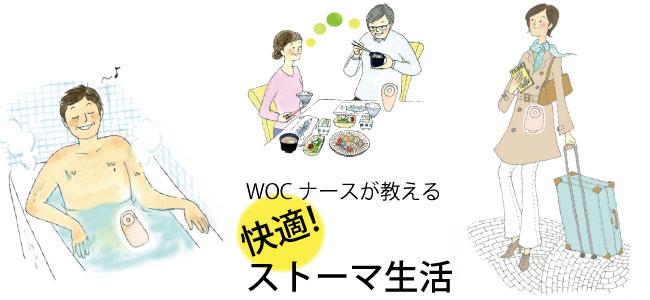 WOCナースが教える 快適!ストーマ生活 食事について