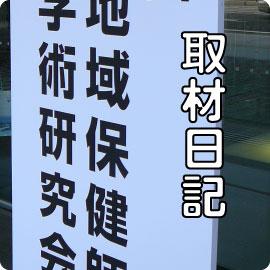 【取材日記】全国地域保健師学術研究会 イメージ