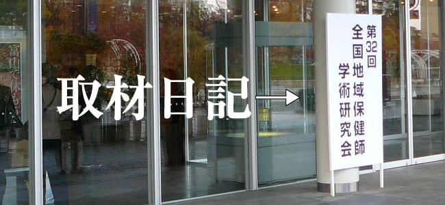 【取材日記】全国地域保健師学術研究会