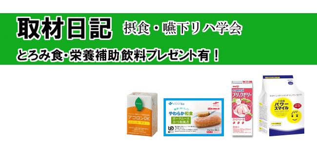 【プレゼント付】 摂食・嚥下リハビリテーション学会取材日記